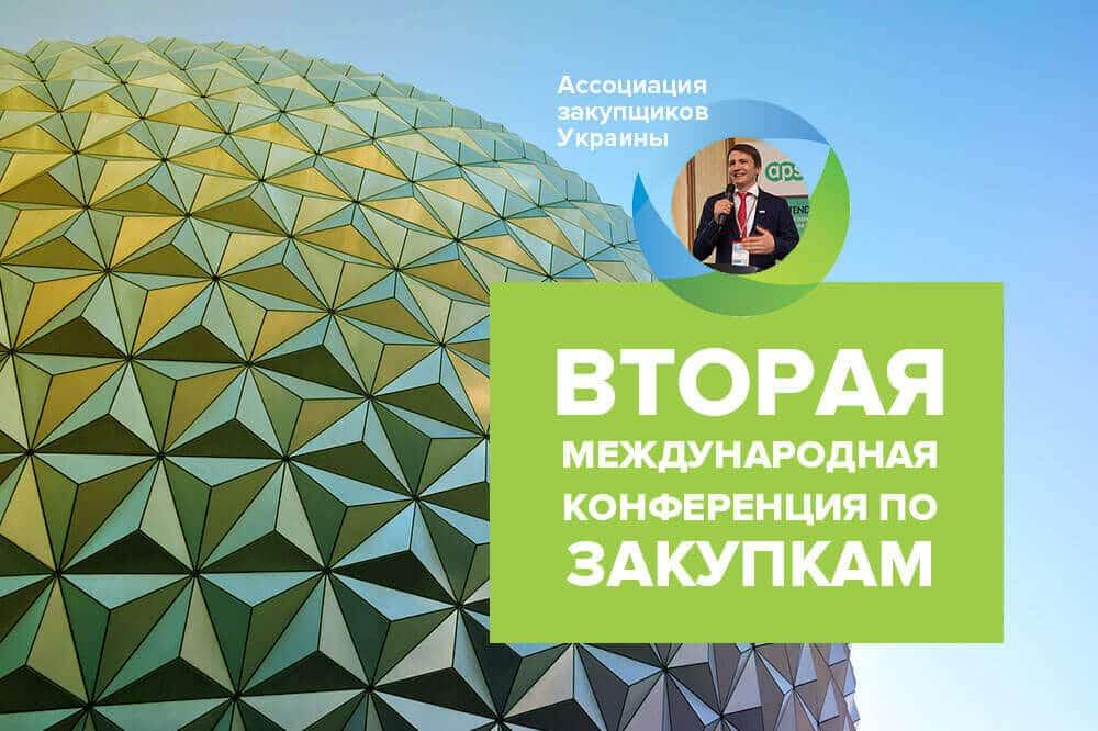 APS SMART - участник V аграрной Конференции специалистов по закупкам 3
