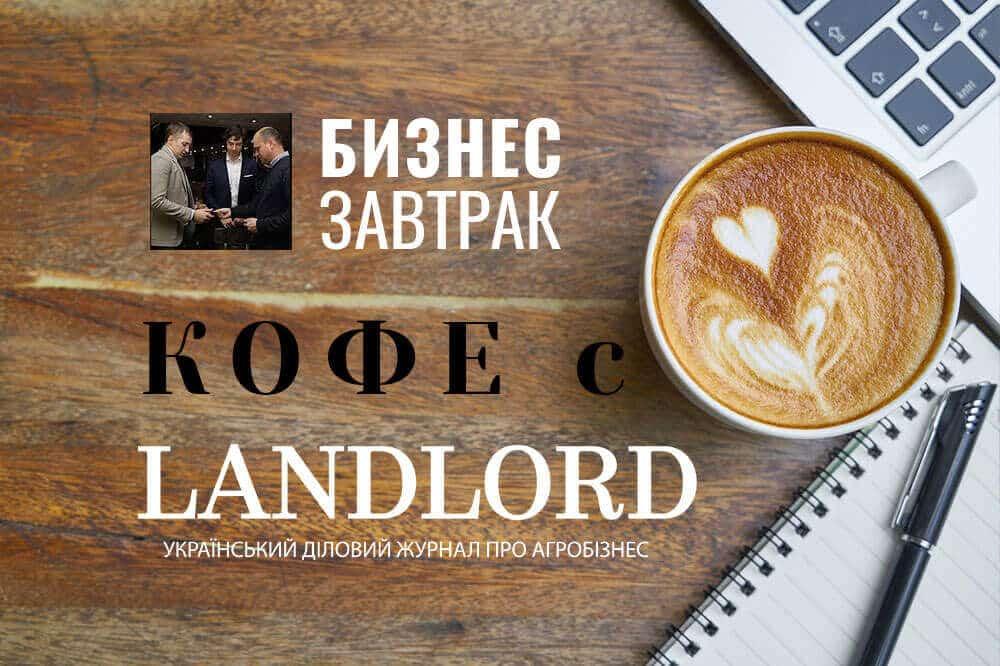 Бізнес-сніданок Landlord спільно з компанією APS Solutions в ресторані високої кухні COIN