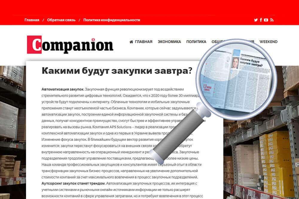 """Стаття в журналі Companion """"Якими будуть закупівлі завтра""""?"""