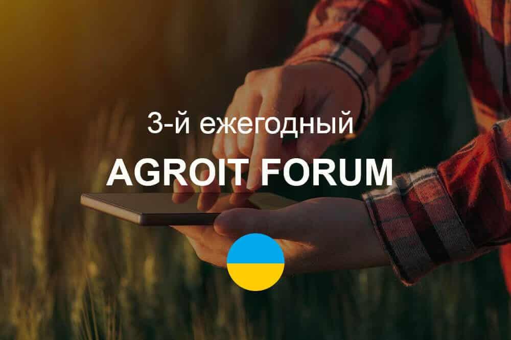 Наша компания приняла участие в 3-м AGROIT FORUMе