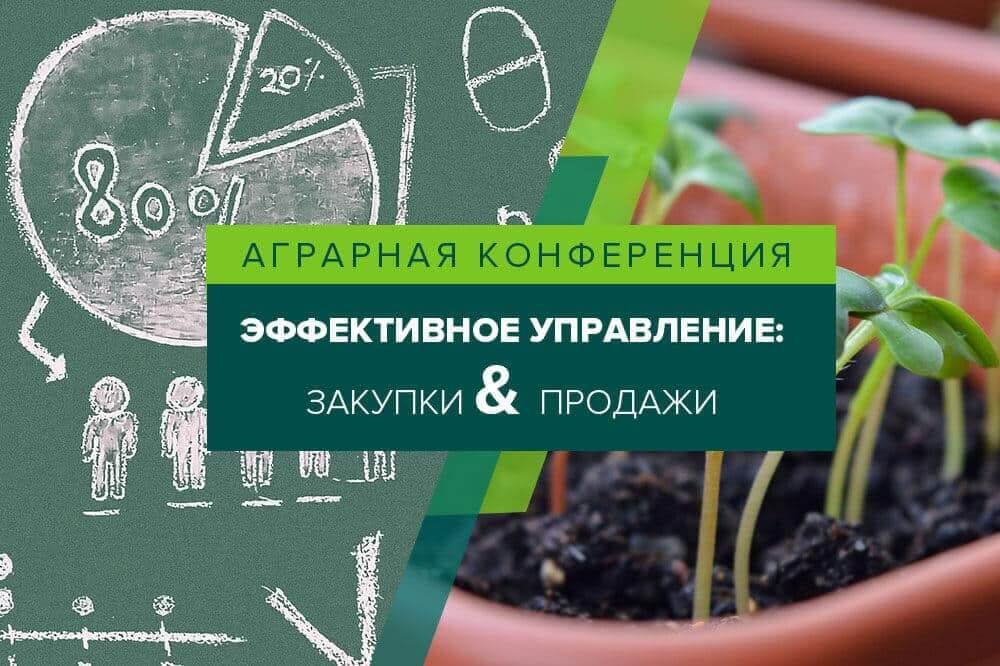 Компания APS Solutions выступает партнером аграрной конференции «Эффективное управление: закупки&продажи»