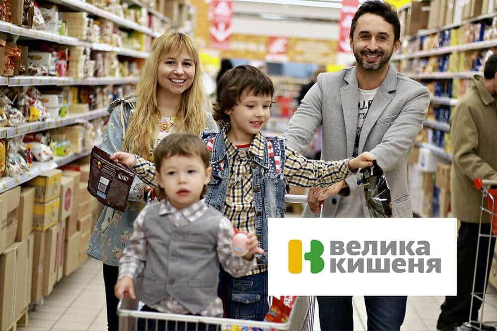 Автоматизация закупок в ритейле: наш клиент «Велика Кишеня».
