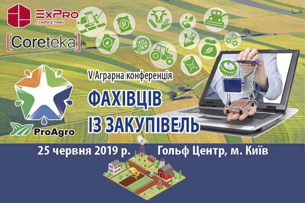 APS SMART - участник V аграрной Конференции специалистов по закупкам 1