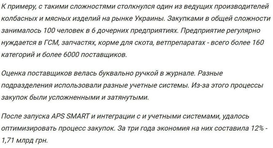 Управление закупками в Украине в 2019 году