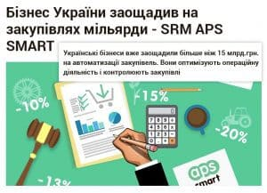 Управління закупівлями в Україні в 2019 році